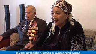 Жизнь ветерана Чалова в кыргызской семье