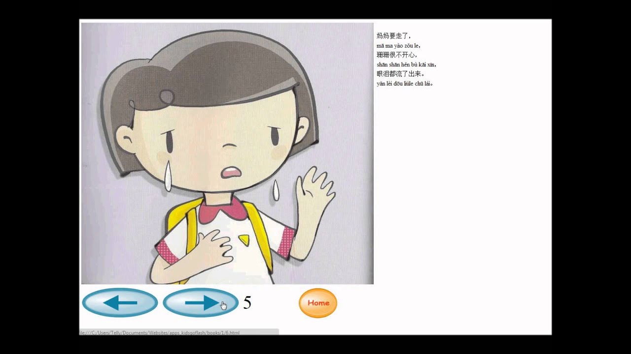 Audio Mandarin Chiese Books for Kids - First Day School 普通话语音书 - 上学的第一天