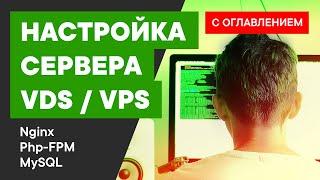Настройка VDS | Настройка VPS Полное руководство