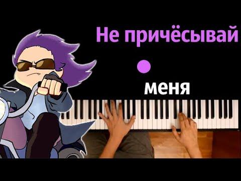💇 Не Причесывай Меня (Студия Феникс) ● караоке | PIANO_KARAOKE ● ᴴᴰ + НОТЫ & MIDI