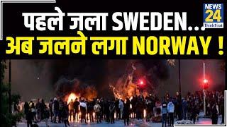 पहले जला Sweden…अब जलने लगा Norway ! एक साथ दो-दो मुल्क क्यों जलने लगे ? || News24 - Download this Video in MP3, M4A, WEBM, MP4, 3GP