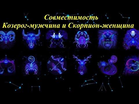 Какие мужчины подходят скорпионам женщинам по гороскопу