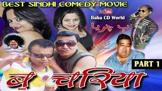 BA CHARIYA   Sindhi Comedy Full Movie Part 1   Lachhu - Chander - Rajesh Fullu Funny Sindhi Film
