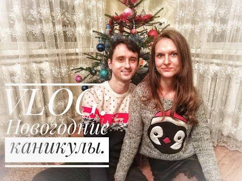 VLOG: Новый Год в кругу семьи.