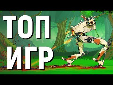 ТОП НОВЫХ ИГР НА АНДРОИД/iOS С DEVGAMM MOSCOW 2018 | Часть 2