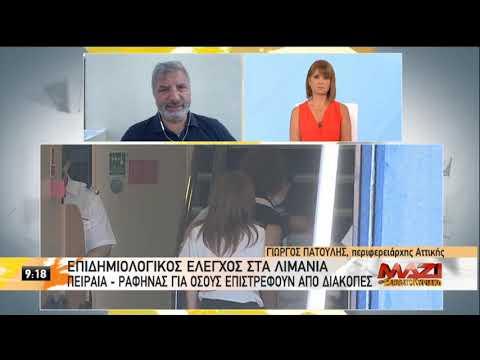 Γ.Πατούλης | Επιδημιολογικός έλεγχος στα λιμάνια | 16/08/2020 | ΕΡΤ