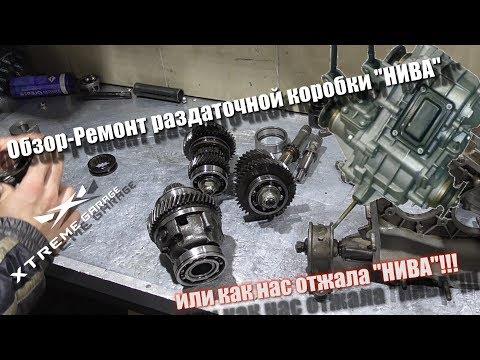 """Как нас отжала трансмиссия """"НИВА"""" + обзор и ремонт раздатки """"НИВЫ"""""""