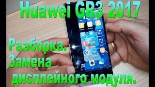 Huawei GR3 2017 замена дисплея. Как разобрать?-Huawei GR3 2017 replacement display. How  disassemble