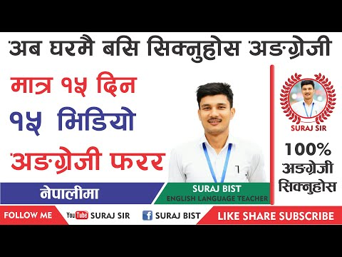 English Language Course for Beginners in Nepali
