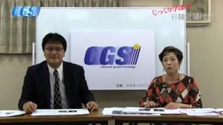 第19話 金玉均、死す!~甲申事変とその後【CGS宮脇淳子】