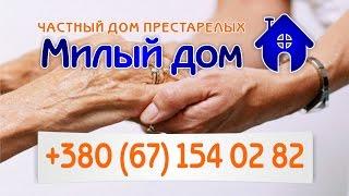 Уход за пожилыми. Дом престарелых Киев, Харьков, Днепропетровск, Запорожье, Одесса,