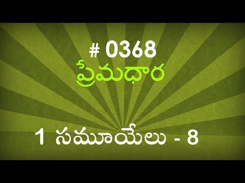 1 సమూయేలు 1 (#0364) Telugu Bible Study Premadhara