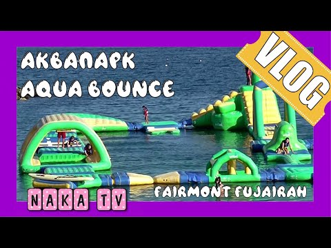 Аквапарк Aqua Bounce в отеле Fairmont Fujairah Beach Resort