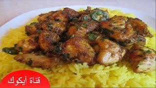 صدور دجاج بالكاري|طريقة عمل دجاج بالكارى|  اكلات سهلة وسريعة  فيديو عالي الجودة