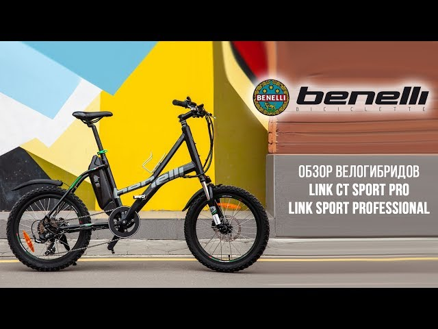 Benelli Link