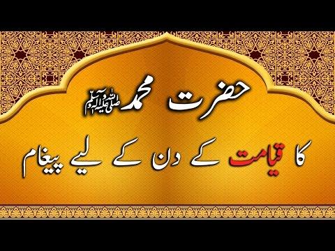 Hazrat Muhammad ﷺ ka Qayamat k Din k Liye Paigham
