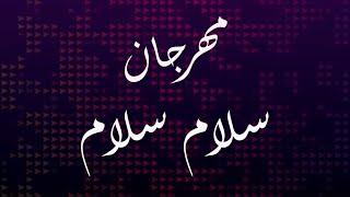 تحميل و مشاهدة مهرجان (سلام سلام ) فيفتي الاسطوره - ميشوالعويل - كمال عجوه MP3