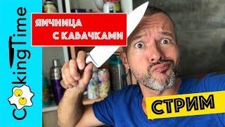 СТРИМ РЕЦЕПТ болталка + быстрый рецепт ЯИЧНИЦА с КАБАЧКАМИ | #блаблатайм #кукингфан