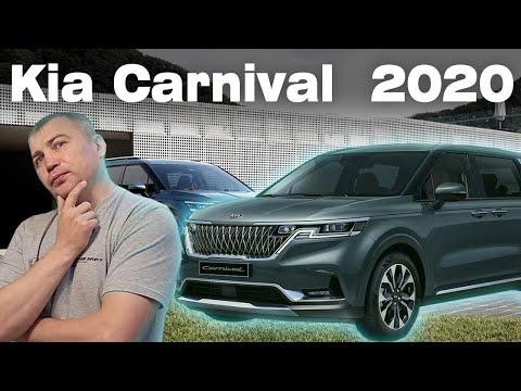 Kia Carnival 2020 / для России