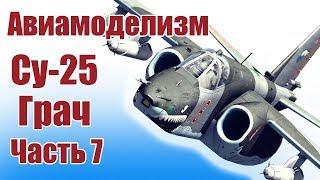 Авиамоделизм. Су-25 «Грач» своими руками. 7 часть   Хобби Остров.рф