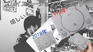 123プレイステーションクラシック!ゲームを変える![PlayStationClassic][FHD]