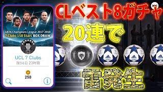 #259【ウイイレアプリ2018】CLベスト8ガチャ!!20連で雷発生!!