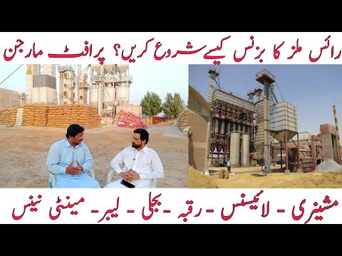 , title : 'How to Start Rice mill Business in Pakistan rice mill business in pakistan Asad Abbas Chishti 