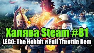 Халява Steam #81 (13.12.18). LEGO: The Hobbit и Full Throttle Rem. навсегда и др!