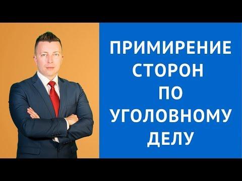 Примирение сторон по уголовному делу - Прекращение уголовного дела - Уголовный адвокат