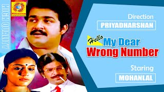 Mohanlal Superhit Movie   Hello My Dear Wrong Number   Mohanlal   Lissy