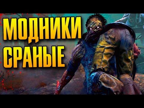 МОДНЫЙ ПРИГОВОР ОТ МАНЬЯКА - Dead by Daylight #19