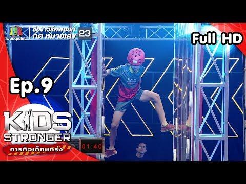 Kids Stronger ภารกิจเด็กแกร่ง (รายการเก่า) |  10 พ.ย. 61 Full HD