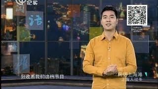 闲话上海滩20140109:上海人过冬