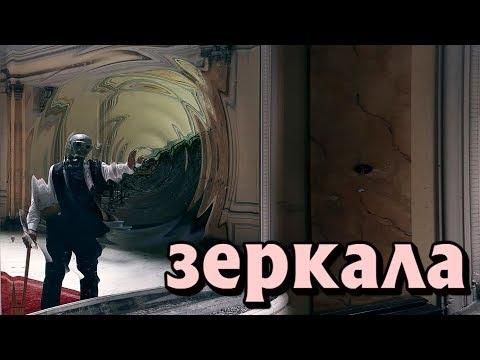 ПЕРЕХОД (ЗЕРКАЛА) - ЖУТКИЕ , СТРАШНЫЕ и МИСТИЧЕСКИЕ ИСТОРИИ