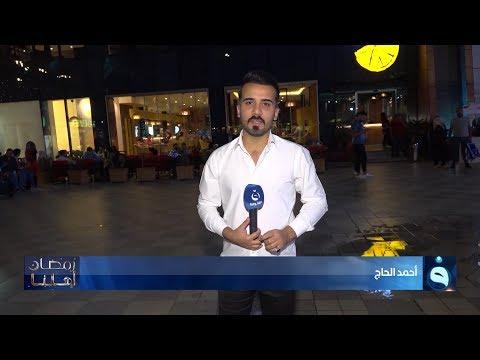 شاهد بالفيديو.. #رمضان_أهلنا في مول بابيلون للتسوق بالعاصمة بغداد مع أحمد الحاج