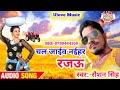 आ गया Raushan Singh का Chaita Song 2020 | चल जाईव नईहर रजऊ | Live Chaita Suparhit 2020