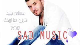 تحميل اغاني حسام جنيد اغنيه رائعه MP3