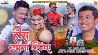 Heera Chamra Bilora(Tankha Meri Kam Ch Hera)New Kumaoni Video Song By Jitendra Tomkyal ll 2020 ll