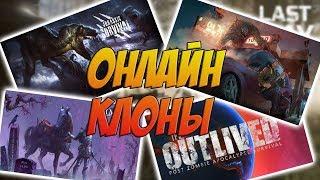 Клоны Last Day on Earth - ОНЛАЙН (The Outlived)