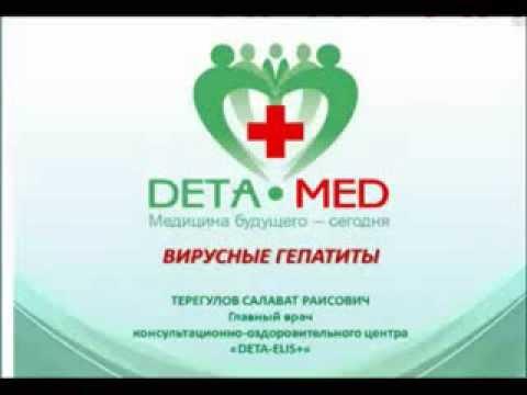 Консультация для родителей по гепатиту а