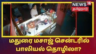 Crime Time: மதுரை மசாஜ் சென்டரில் பாலியல் தொழிலா? - போலீசை கதிகலங்க வைக்கும் CCTV