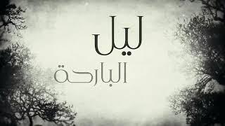 عبدالهادي حسين - ليل البارحة جلسه تحميل MP3