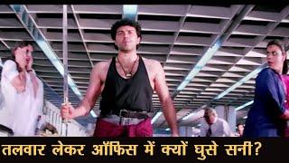 नर सिम्हा सनी देओल ज़बरदस्त सीन - जॉनी लीवर -  Narsimha Sunny Deol  Film: Narsimha   #sunnydeol #filmyduniya