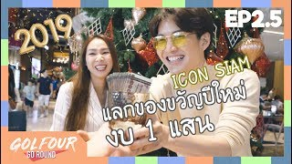 กอล์ฟโฟร์ Go Round Special EP - เที่ยว Icon Siam แลกของขวัญปีใหม่งบ1แสนบาท