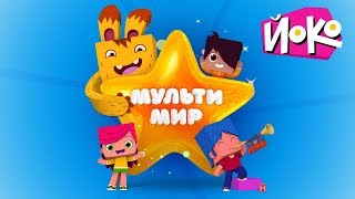 ЙОКО и МультиМир 2017 - Детский фестиваль в ВДНХ - Любимые герои мультфильмов