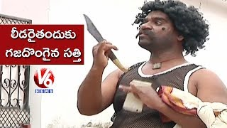 Bithiri Sathi As Rowdy Sheeter  Satirical Conversation Over Political Leaders