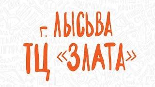 Праздничное открытие Галамарт в г. Лысьва, ТЦ «Злата»