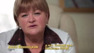 Лечение рака в клинике ЛИСОД