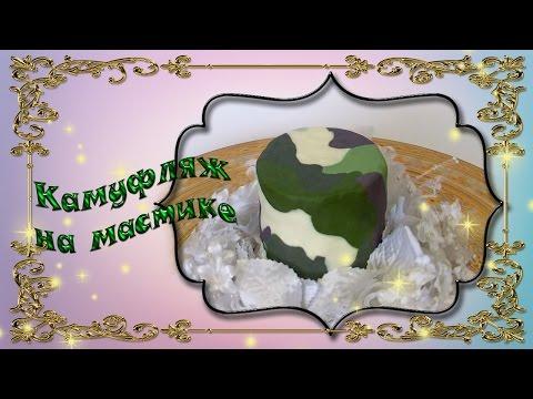 Как приготовить мастику камуфляж для торта