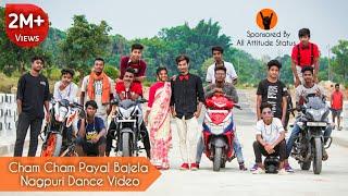 Cham Cham Payal Bajela Nagpuri Song New Nagpuri Dance Mp3 Pc Gang